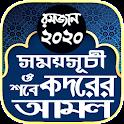 রমজানের ক্যালেন্ডার ২০২১ ~ ramadan calendar 2021 icon