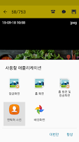 Screenshot of One-touch cacao Story album