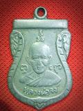 เหรียญเสมาหลังสิงห์ 6รอบ หลวงพ่อจง วัดหน้าต่างนอก ปี2487