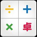 Desk Calculator ~ the simplest icon