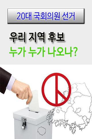 제20대 국회의원 선거