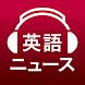 英語ニュース リスニング - 英語・英会話勉強アプリ