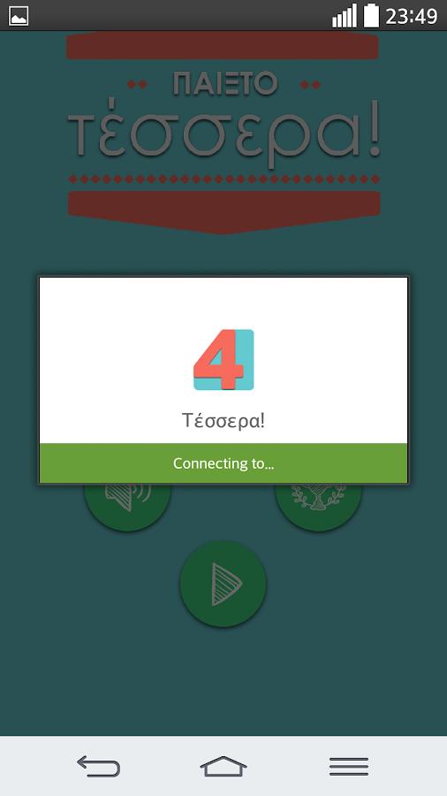 Τέσσερα! - screenshot