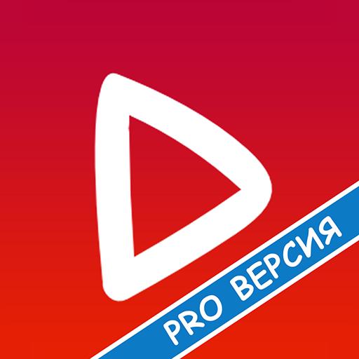 Pro Русские Сериалы