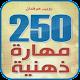 250 مهارة ذهنية Download on Windows