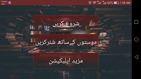 Download jaun Elia | Urdu Poetry For PC Windows and Mac apk screenshot 8