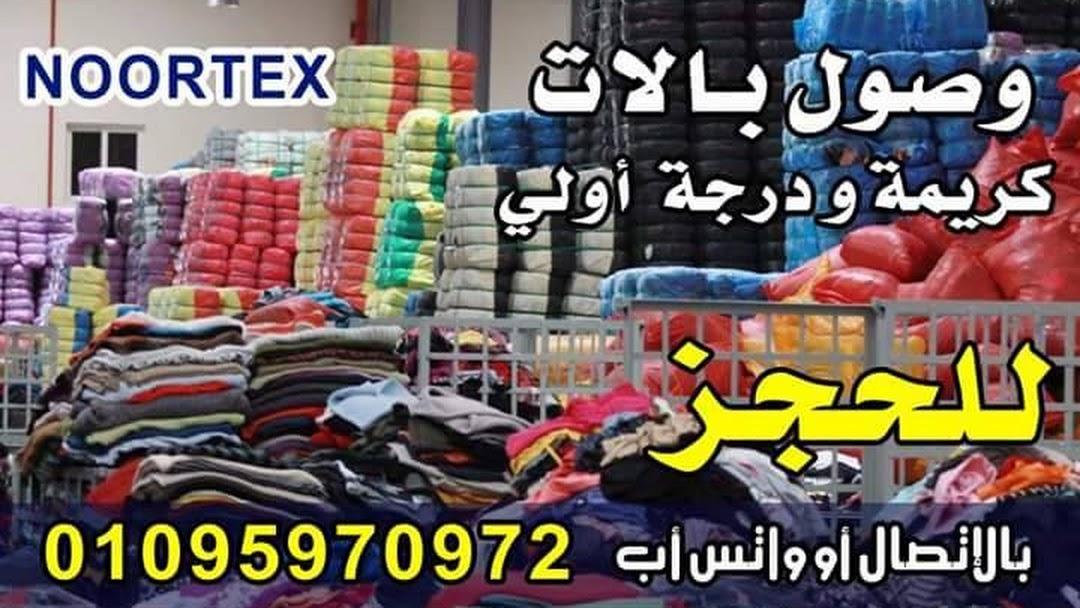مشروع ملابس البالة برأس مال ٨٠٠٠ وارباح ٥٠ مشاريع صغيرة
