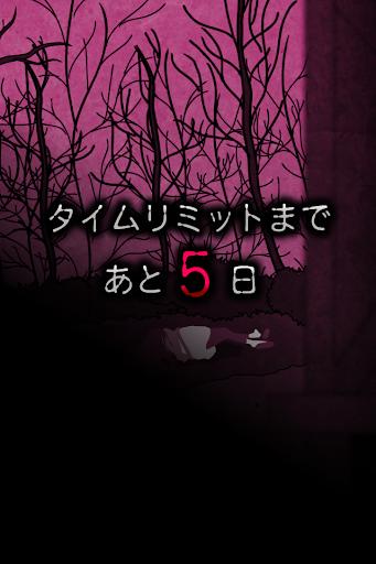 u72afu4ebau306fu50d5u3067u3059u3002uff0du8b0eu89e3u304du00d7u63a2u7d22u30ceu30d9u30ebu30b2u30fcu30e0uff0d filehippodl screenshot 12