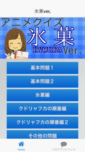 アニメクイズ「氷菓 HYOUKA ver 」
