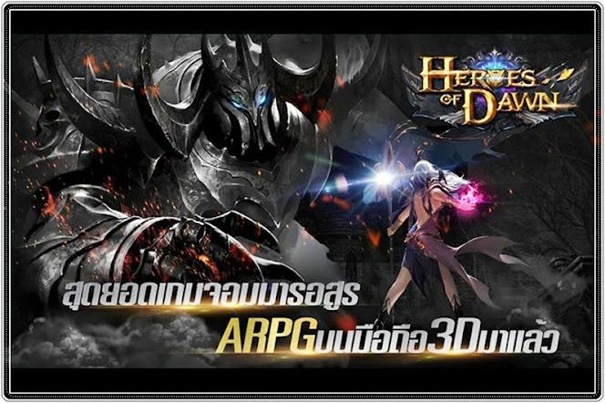 [Heroes of Dawn] ส่องเกมใหม่จาก! เตรียมเปิด CBT 15 พย.นี้