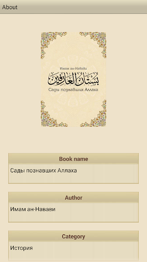 Сады познавших Аллаха book