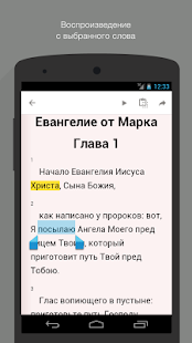Евангелие от Марка: Библия- screenshot thumbnail