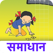 6 th Maths NCERT Hindi Solutions