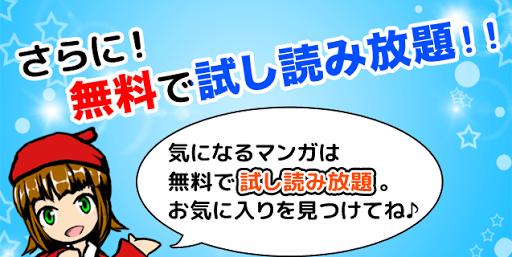 無料漫画Appの無料でコミックをゲット!タダで全巻読破♪|記事Game