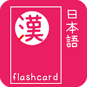 Japanese Kanji Flash Cards