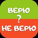 Верю Не Верю на русском icon