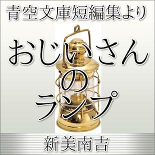 文庫本 読み物アプリ短編集・新美南吉おじいさんのランプ for青空文庫ビューア Ad - náhled