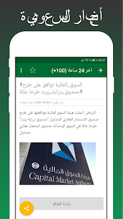 [Saudi Arabia Newspapers] Screenshot 3