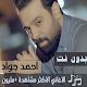 اشهر اغاني احمد جواد بدون نت 2019 اجمل اغاني for PC-Windows 7,8,10 and Mac