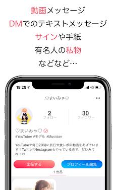 Fanfun - インフルエンサー出品限定のフリマアプリのおすすめ画像4