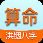 洪铟八字算命 icon
