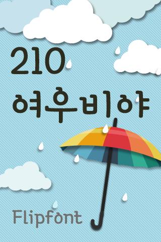 210여우비야™ 한국어 Flipfont