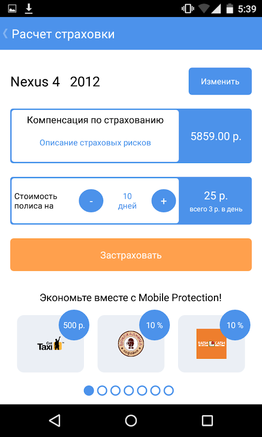 Mobile Protection (Insurance)- screenshot