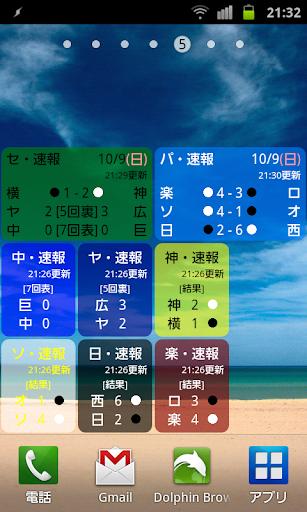 プロ野球速報Widget2015