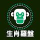新加坡多多TOTO - 乐透生肖罗盘 Download on Windows