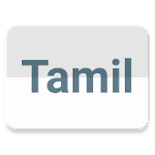 Tamil Text Viewer