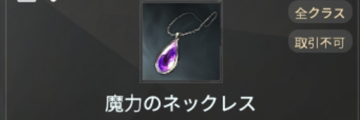 V4_魔力のネックレス