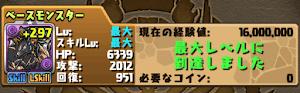 アヌビス 限界突破2