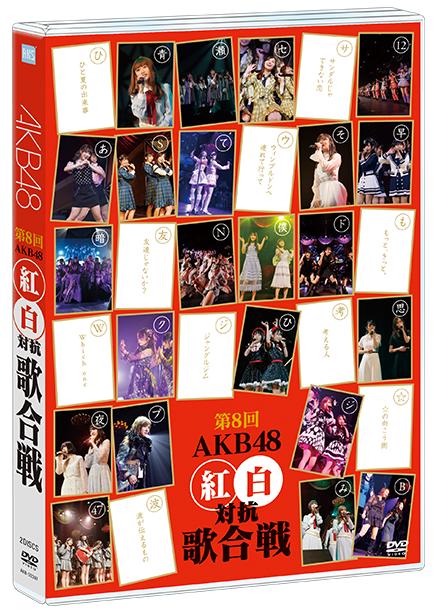 190320 (BDrip)(1080p) 第8回 AKB48紅白対抗歌合戦