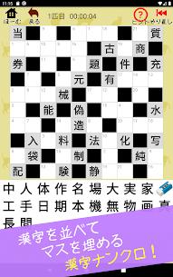 漢字ナンクロBIG ~かわいい猫の無料ナンバークロスワードパズル~ 9