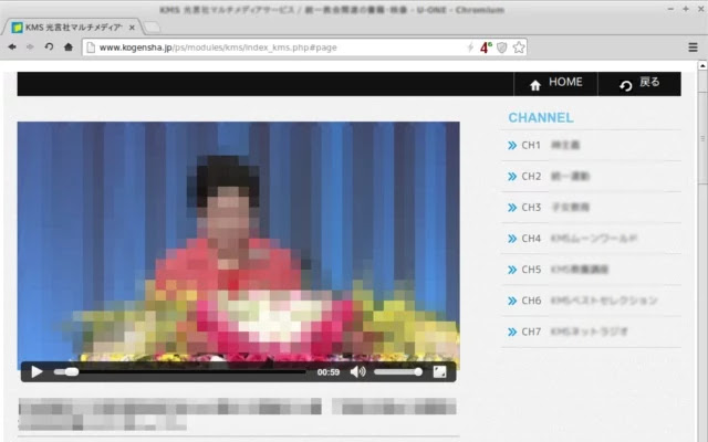 KMS U-ONE TV for HTML5 video