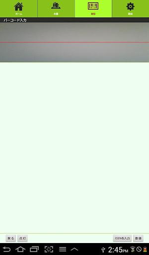 SmartShelf (本棚 書籍管理 Evernote) screenshot 8