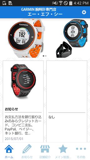 無料运动AppのGARMIN (ガーミン)の腕時計専門店エー・エフ・シー|記事Game