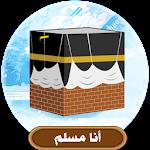 أنا مسلم Icon