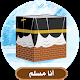 أنا مسلم Download for PC Windows 10/8/7