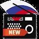 Дорожное радио 102.0 ФМ Новосибирск Download on Windows