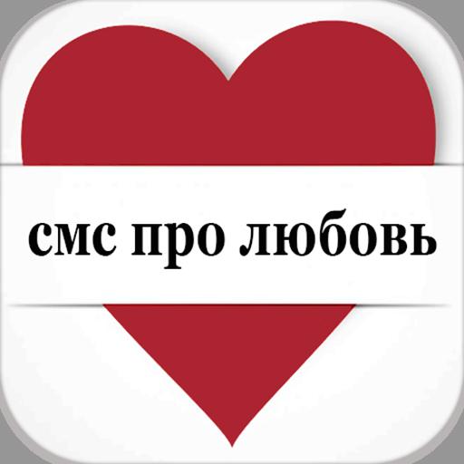 Правда, смс картинки о любви