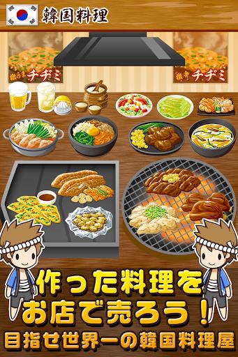玩模擬App|韓国料理の達人~つくって売ってお店をでっかく!~免費|APP試玩
