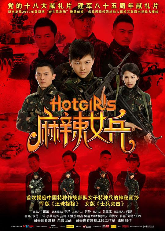 Hot Girl China Drama
