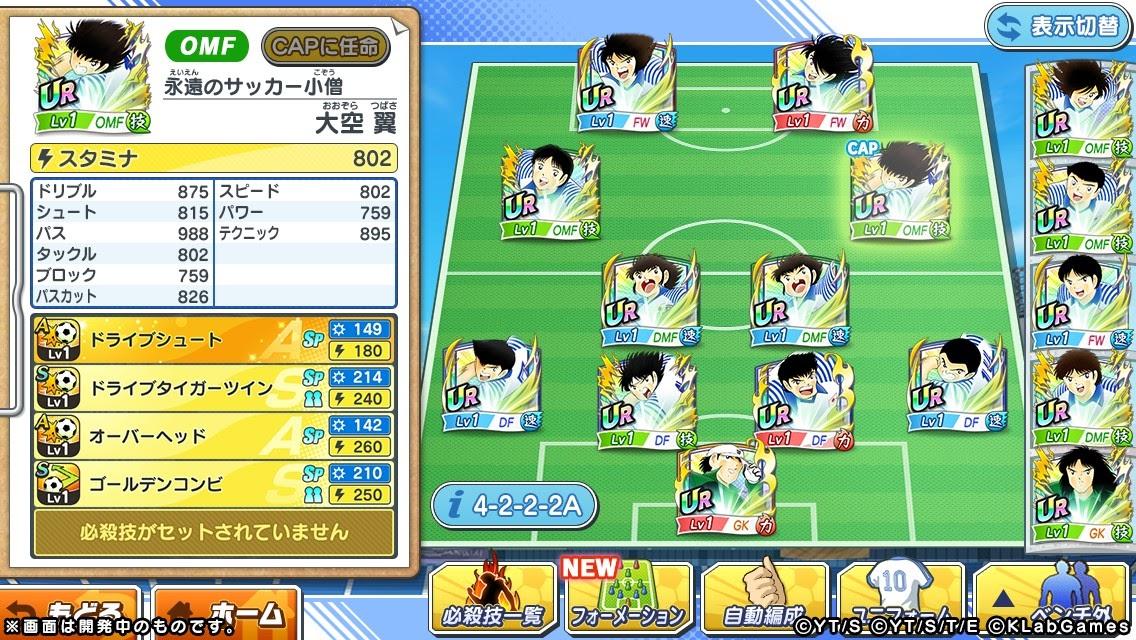 Quot Captain Tsubasa Dream Team Quot In Arrivo Il Mobile Game Di