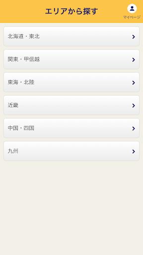 免費下載旅遊APP|宿泊ネット app開箱文|APP開箱王