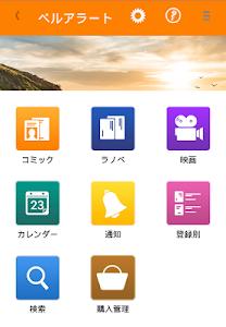 ベルアラート -コミックの新刊発売日を通知- screenshot 0