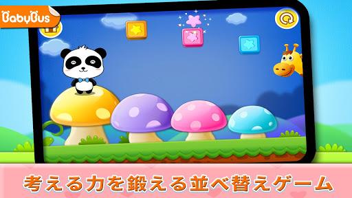 並べ替え遊び-BabyBus 子ども・幼児向け無料知育アプリ