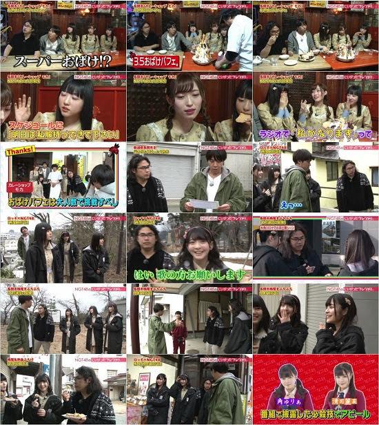(TV-Variety)(720p) NGT48のにいがったフレンド! ep68 180507