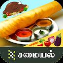 Samayal App Veg & Non-Veg Recipes Tips in Tamil APK