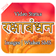 Rakshabandhan Video Status 2018 - रक्षाबंधन Images Download on Windows